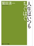 人生はいつもちぐはぐ(角川ソフィア文庫)