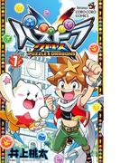 パズドラクロス 1(てんとう虫コミックス)