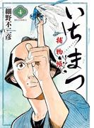 いちまつ捕物帳 4(ビッグコミックス)