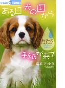 ある日 犬の国から手紙が来て~出会いのキセキ~ ティアーズセレクション(ちゃおコミックス)