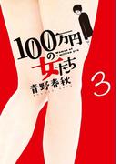 100万円の女たち 3(ビッグコミックス)