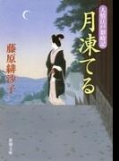 月凍てる―人情江戸彩時記―(新潮文庫)(新潮文庫)