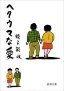 ヘタウマな愛(新潮文庫)(新潮文庫)
