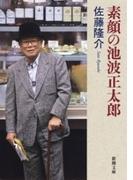 素顔の池波正太郎(新潮文庫)(新潮文庫)