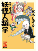 水木しげるの妖怪人類学(角川文庫)