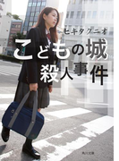 こどもの城殺人事件(角川文庫)