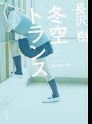 【期間限定価格】冬空トランス(角川文庫)