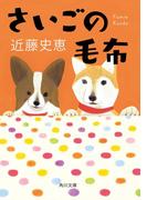 さいごの毛布(角川文庫)