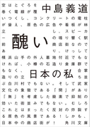 醜い日本の私(角川文庫)