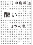 【期間限定価格】醜い日本の私(角川文庫)