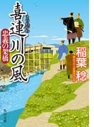 喜連川の風 忠義の架橋(角川文庫)
