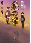 将軍の猫 悪の華(角川文庫)