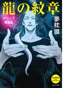 龍の紋章 キマイラ青龍変(角川文庫)