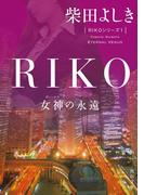 【期間限定価格】RIKO ─女神の永遠─(角川文庫)