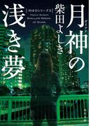 【期間限定価格】月神の浅き夢(角川文庫)