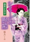 桃艶花景色 シミーズの誘惑(芳文社コミックス)