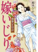桃艶花景色 嫁いじり(芳文社コミックス)