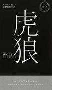 虎狼 (HAYAKAWA POCKET MYSTERY BOOKS)(ハヤカワ・ポケット・ミステリ・ブックス)