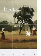 ヒュレーの海 (ハヤカワ文庫 JA)(ハヤカワ文庫 JA)