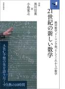 21世紀の新しい数学~絶対数学、リーマン予想、そしてこれからの数学~