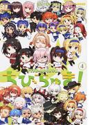 ちびちゅき! 4 TYPE−MOON学園 (角川コミックス・エース)(角川コミックス・エース)