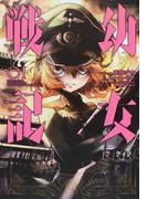 幼女戦記 01 (角川コミックス・エース)