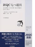 新QC七つ道具 混沌解明・未来洞察・重点問題の設定と解決 (JSQC選書)