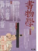 書物學 9 江戸の欲望/江戸という欲望