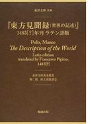 東方見聞録〈世界の記述〉 1485〈?〉年刊ラテン語版 影印 (東洋文庫善本叢書 欧文貴重書)