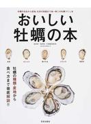 おいしい牡蠣の本 牡蠣の名店から産地、生食の知識まで唯一無二の牡蠣づくし本 カキをおいしくいただく教科書