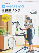 はじめてのロードバイクお掃除メンテ 自転車をきれいにする方法がわかる!