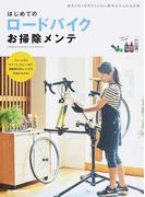 はじめてのロードバイクお掃除メンテ 自転車をきれいにする方法がわかる! (ヤエスメディアムック)