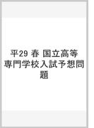 国立高等専門学校入試予想問題 平成29年春受験用