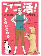 アニ活!〜AT診療室〜 (office YOU COMICS)(オフィスユーコミックス)