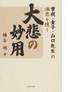 大悲の妙用 曽我・金子・山口先生の鴻恩を憶う