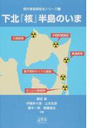 下北『核』半島のいま (現代青森県政治シリーズ)