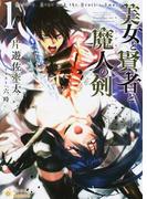美女と賢者と魔人の剣 (ぽにきゃんBOOKS) 2巻セット(ぽにきゃんBOOKS)