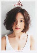Me 筧美和子 ファースト・スタイル・ブック (JJムックシリーズ)