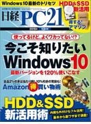 日経PC21 2016年12月号