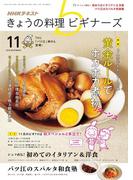 NHK きょうの料理ビギナーズ 2016年11月号(NHKテキスト)