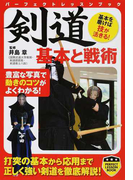 剣道基本と戦術 (パーフェクトレッスンブック)(PERFECT LESSON BOOK)