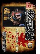 【6-10セット】惨劇館リターンズ