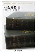 【全1-2セット】初版 金枝篇(ちくま学芸文庫)