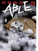 【全1-2セット】ABLE(サンデーGXコミックス)