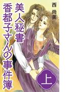 【全1-2セット】美人秘書香都子さんの事件簿