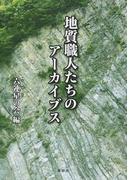 地質職人たちのアーカイブス