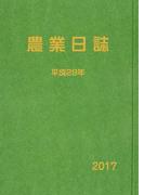 農業日誌 平成29年
