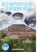 前方後円墳の出現と日本国家の起源