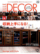 ELLE DECOR 2016年 12月号 [雑誌]