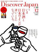 Discover Japan (ディスカバー・ジャパン) 2016年 12月号 [雑誌]